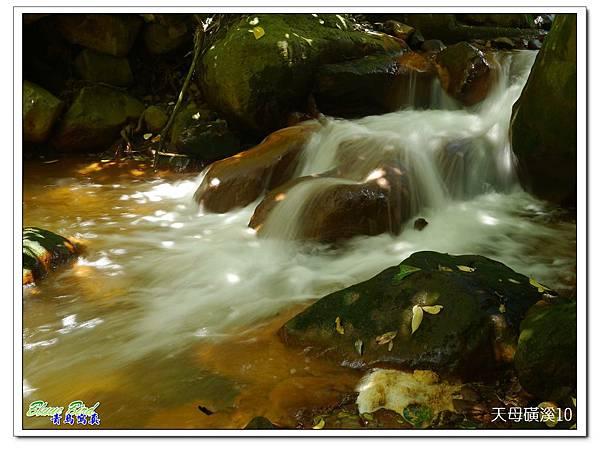 天母磺溪10