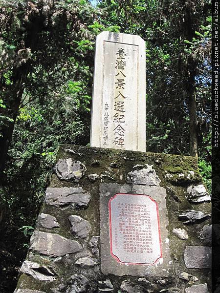 入選臺灣八景之一紀念碑