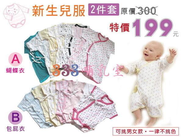 兩組 蝴蝶衣+包屁衣 一組$199