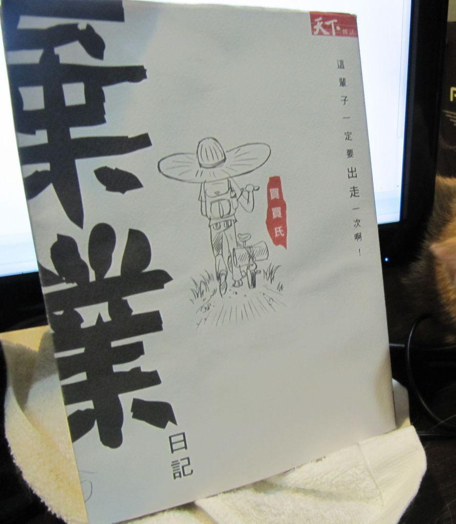 棄業日記.jpg