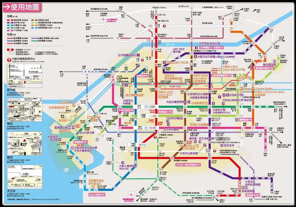 大阪周遊券 玩樂地圖.jpg