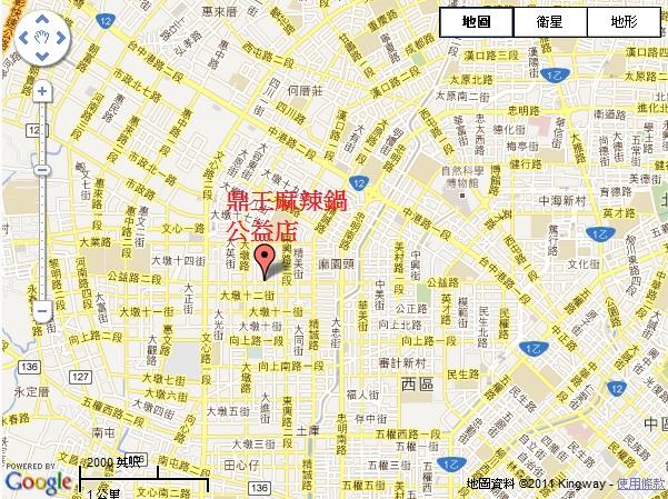 鼎王麻辣鍋 公益店.jpg