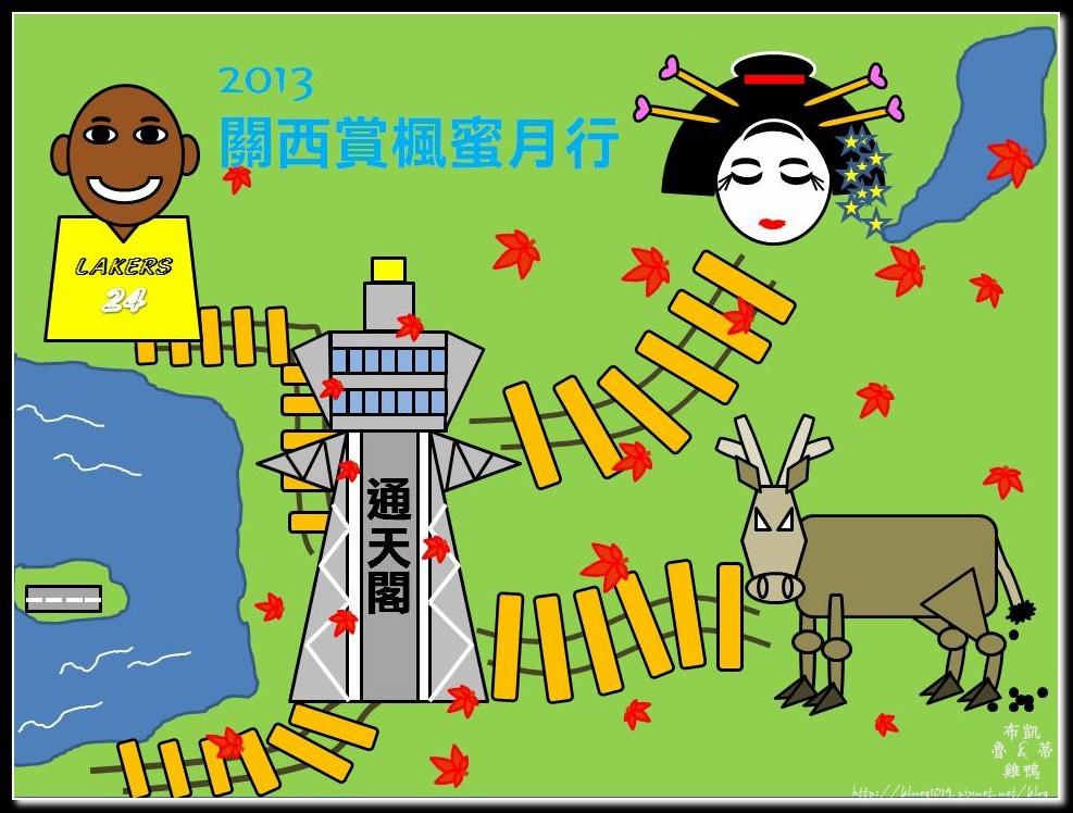 2013關西蜜月行.jpg