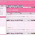 粉紅娃娃系列4-網誌
