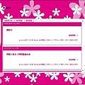 桃姬きれいです艷色(動)_BLOG樣式