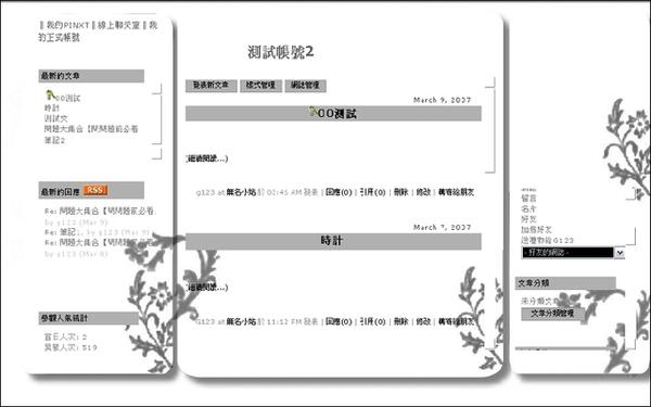 白淨-花_BLOG