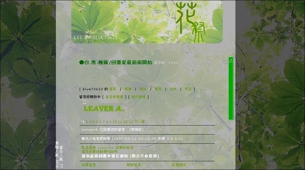 花祭大賞_綠葉祭_GBOOK