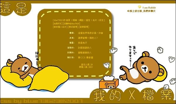 懶懶熊_USER