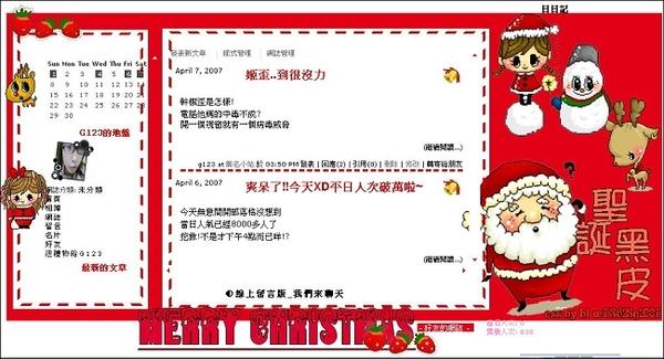 聖誕限時禮_BLOG