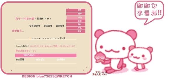 粉紅熊熊-GBOOK