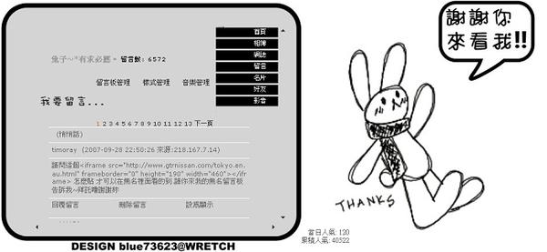 手繪兔子-GBOOK