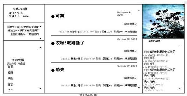 寫真系列一花草-BLOG