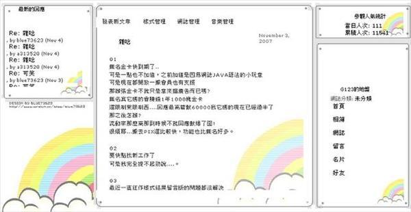 素材系列-彩虹-BLOG