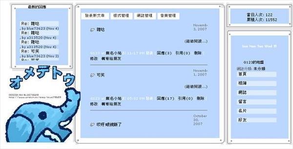 素材系列-藍藍象-BLOG