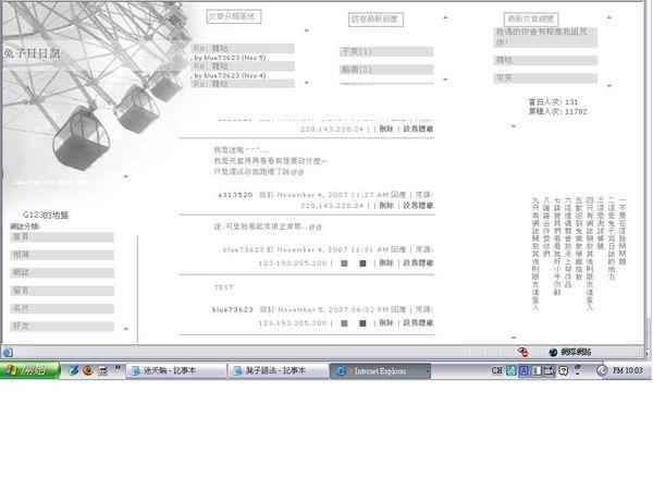 【放大版面】白色摩天輪BLOG