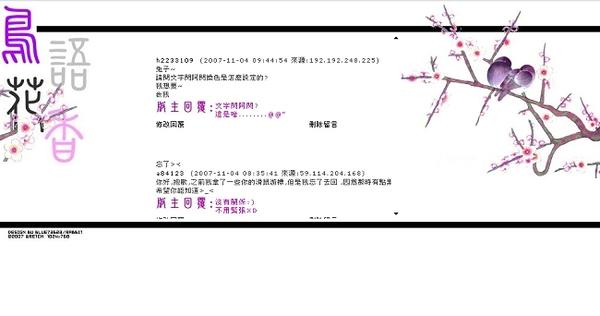 鳥語花香--GBOOK