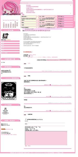 【放大版面】pink韓國娃娃--BLOG
