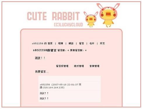 小雞扮兔兔-GBOOK