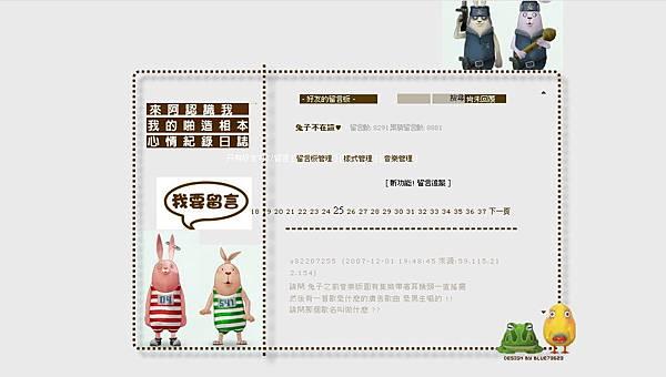 GBOOK-監獄兔