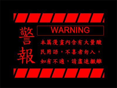 00-警告