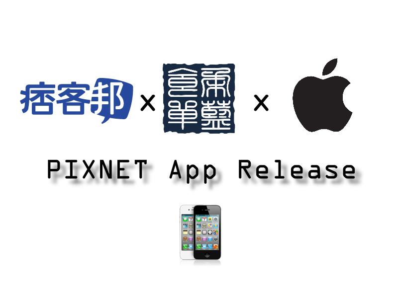 pixnet_app