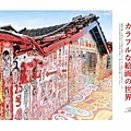 REN01_P58-P65_FEATURERAINBOWVILLAGE.indd.jpg