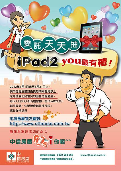委託天天抽 IPad2-A4廣告