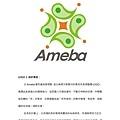 Ameba-LOGO