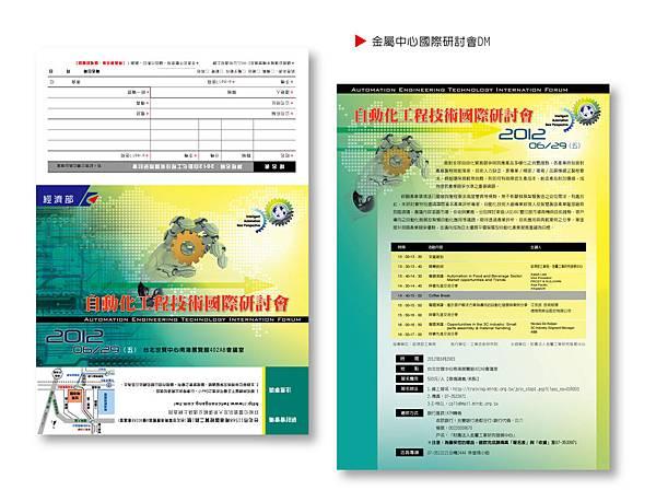 金屬中心國際研討會DM