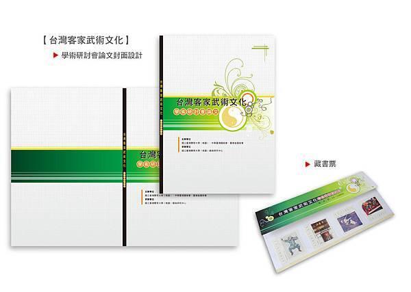 台灣客家武術文化學術研討會論文