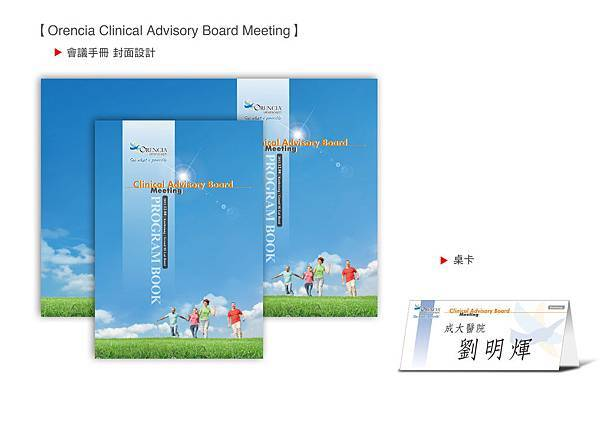 Orencia Clinical Advisory Board Meeting(一)
