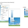 Orencia Clinical Advisory Board Meeting(二)