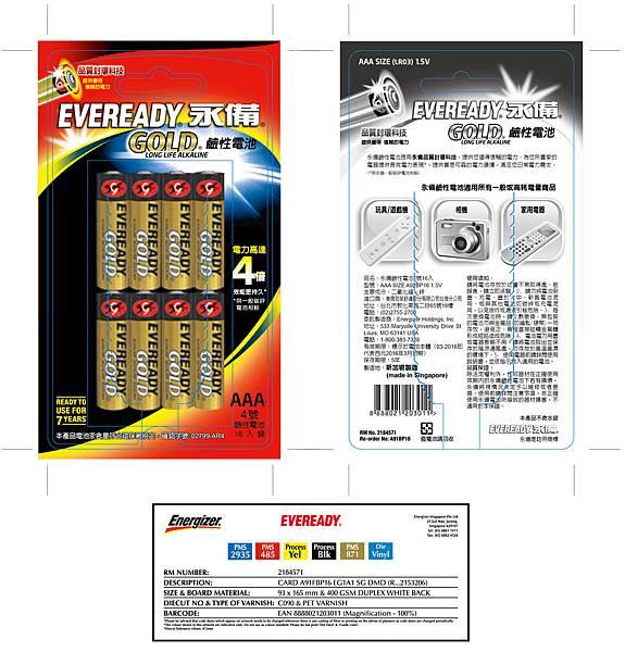 永備 鹼性電池包裝-中文化
