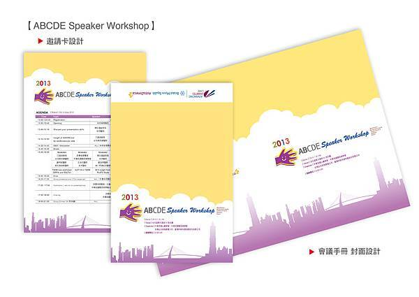 ABCDE Speaker Workshop