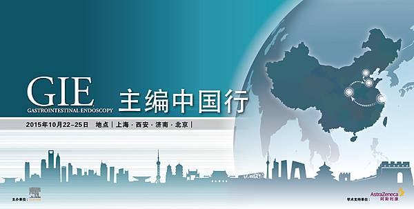 GIE主编中国行_KV_Style_6-01.jpg