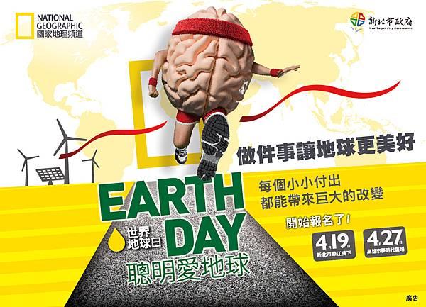2014世界地球日.jpg