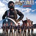 台灣菁英戰士:雷虎小組(紅)-01.jpg