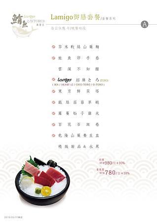 A鮪魚御膳-01.jpg