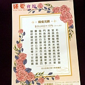 4宴會菜menu3.jpg