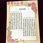 4宴會菜menu1.jpg