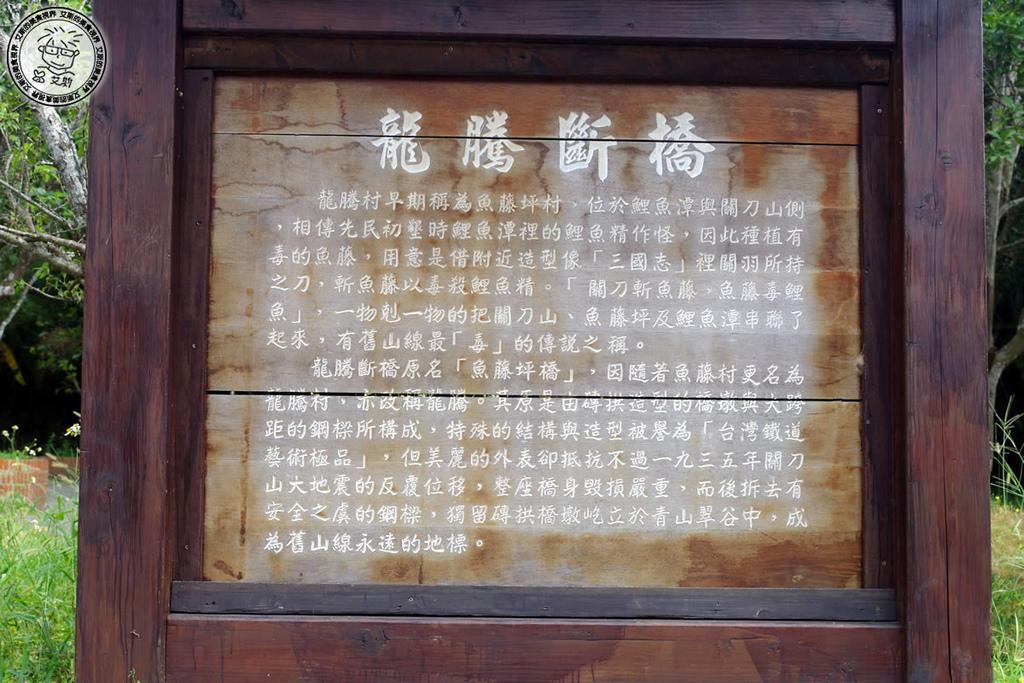 16龍騰斷橋1.jpg