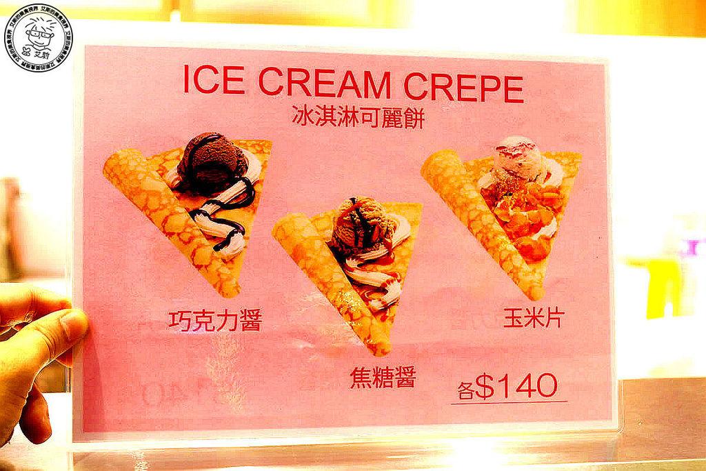 1-31冰淇淋5.jpg