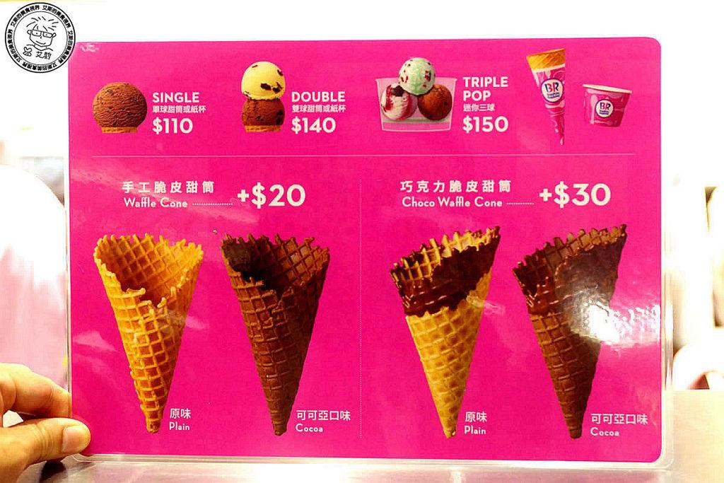 1-31冰淇淋3.jpg