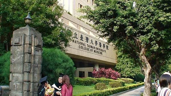 醫學院大門