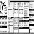 0209菜單-01-1024x724.jpg
