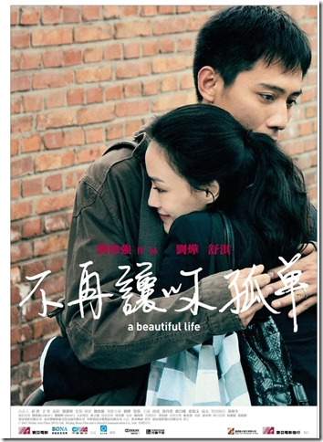 A Beautiful Life poster new