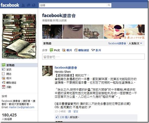 facebook讀書會