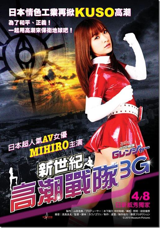 G-Rangers Poster