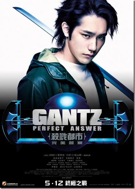 700x984_movie8276postersgantz_perfect_answer-hk