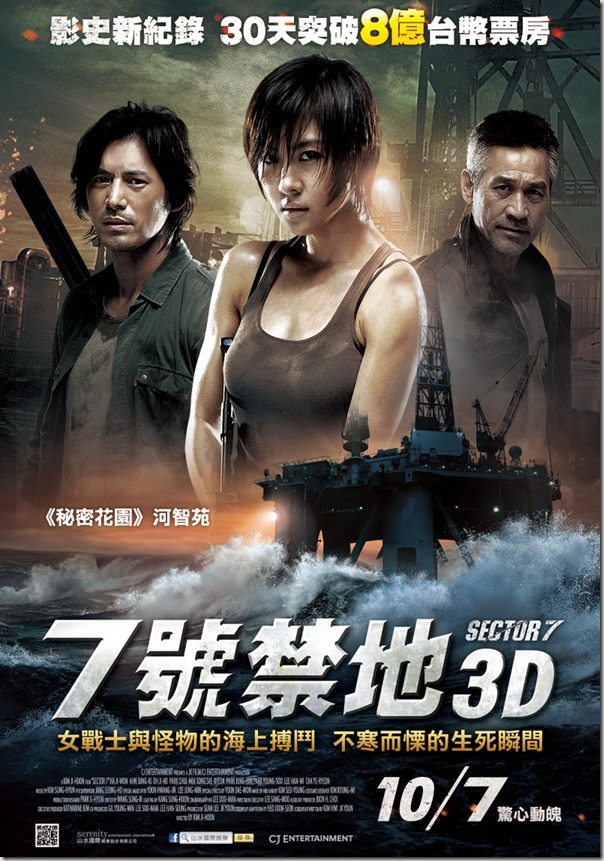 《7號禁地3D》海報_500K